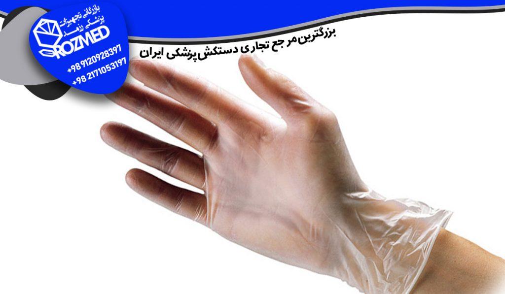 دستکش وینیل حریر ایران، دستکش وینیل بدون پودر