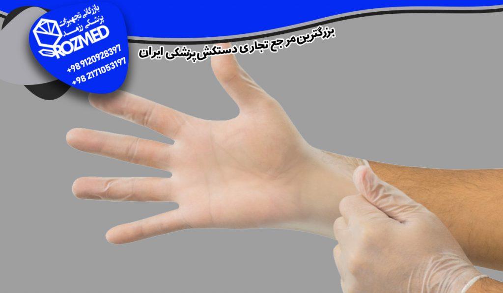 دستکش وینیل چیست؟، دستکش وینیل رز مریم