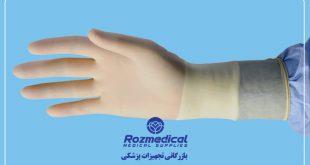 فروش دستکش جراحی بدون پودر