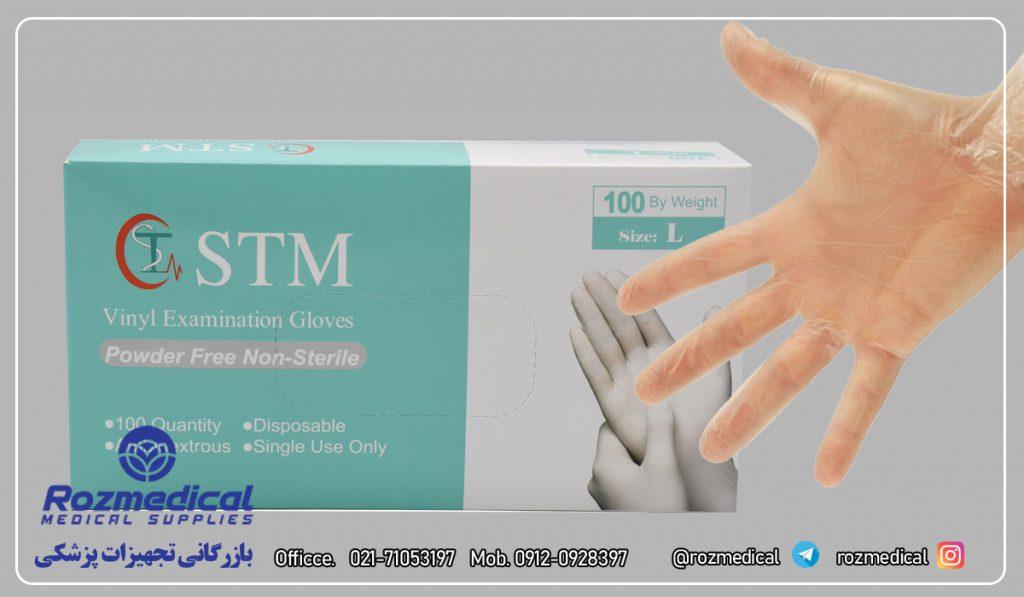 وارد کننده دستکش وینیل STM نمایندگی دستکش وینیل STM دستکش یکبار مصرف وینیل