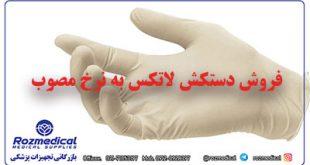 شرایط فروش دستکش لاتکس به نرخ مصوب