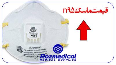 تولید کننده ماسک N95