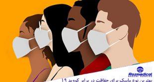 آشنایی با برترین ماسک های تنفسی